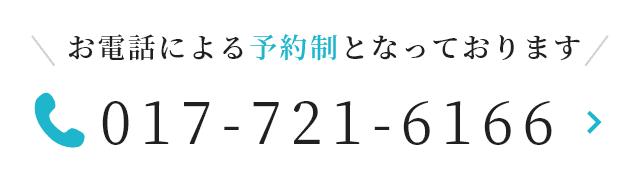 017-721-6166
